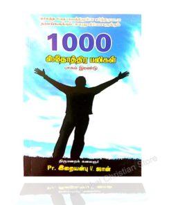 1000 Sthothira Baligal - Part 2 (Tamil)