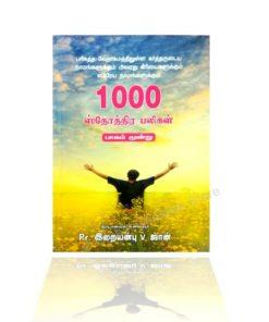 1000 Sthothira Baligal - Part 3 (Tamil)