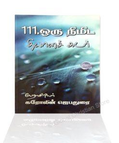 111 Nimida Dhiyanachudar (Tamil)