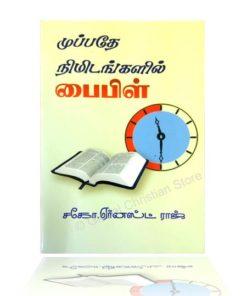30 Nimidangalil Bible (Tamil)