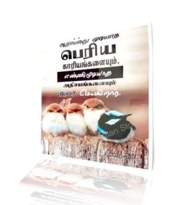 Which doeth great things and unsearchable; marvellous things without number; (Tamil) - Laminated Poster