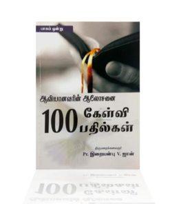 Aaviyanavarin Aalosanai (Tamil)