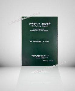 Andrada Amudham