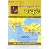Apostle Paul in Tamil