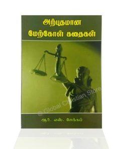 Arpudhamana Maerkoll Kadhaigal (Tamil)
