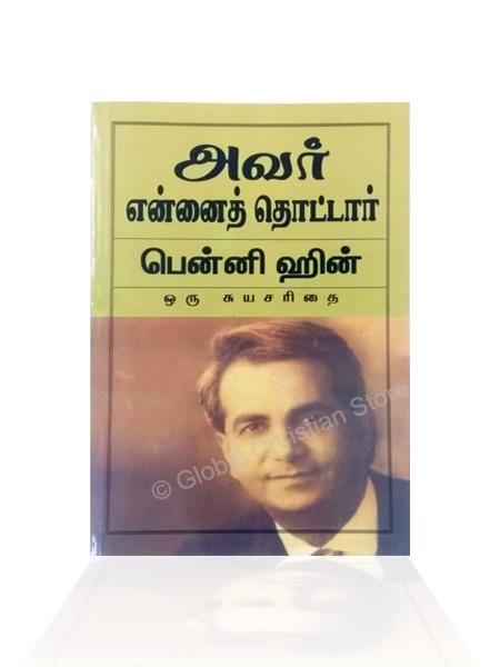 He Touched Me - Tamil