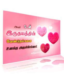He shall give thee the desires of thine heart. (Tamil) - Laminated Poster