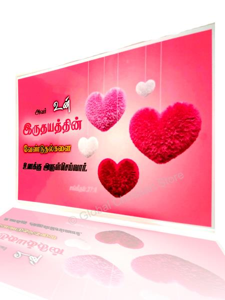 He shall give thee the desires of thine heart  (Tamil) - Laminated Poster