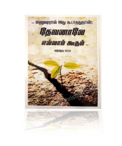 With men this is impossible; but with God all things are possible. (Tamil) - Laminated Posters