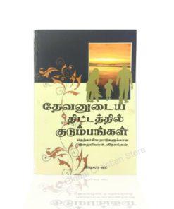 Dhevanudaiya Thittathil Kudumbangal (Tamil)