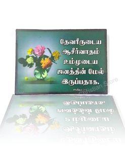 Devarirudaiya Frame Board