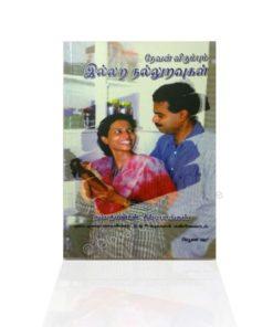 Dhevan Virumbum illara Nalluravugal (Tamil)