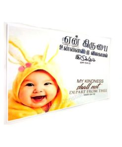 My kindness shall not depart from thee (Tamil) - Lamination Poster