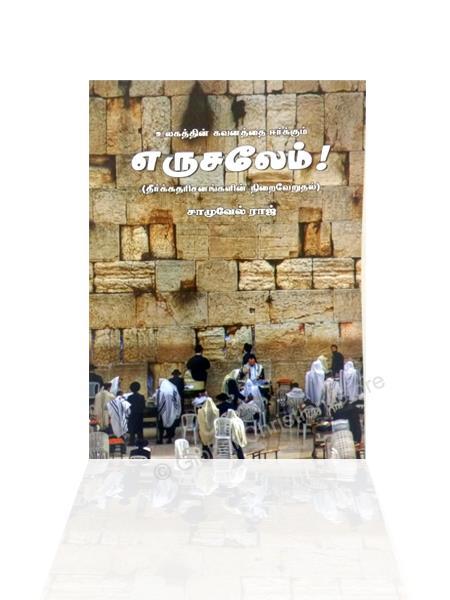Jerusalem in Tamil