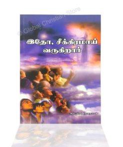 Idho Seekiram Varugiraar (Tamil)