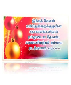 For this God is our God for ever and ever: he will be our guide even unto death. (Tamil) - Lamination Poster