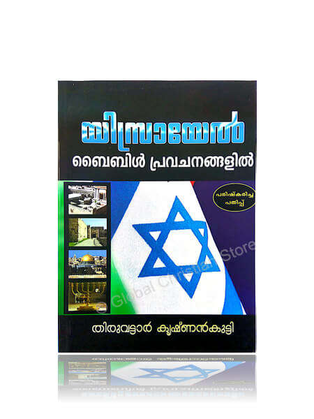 Israel Bible Pravachanangalil