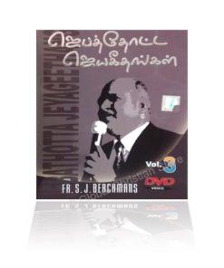 Jebathotta JeyaGeethangal - Vol 3