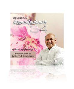 Jebathotta JeyaGeethangal - Vol 34