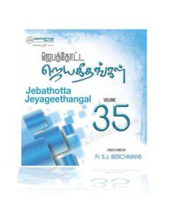 Jebathotta JeyaGeethangal - Vol 35