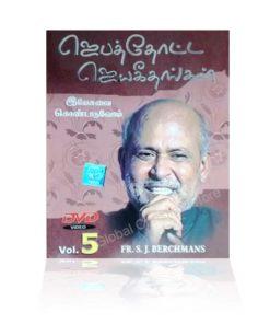 Jebathotta JeyaGeethangal - Vol 5