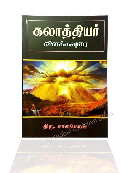 Galatians Annotation - Tamil