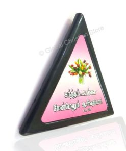 Tamil Christian Frame 2 - Triangular Table Top