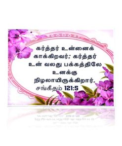 The LORD is thy keeper: the LORD is thy shade upon thy right hand. (Tamil) - Lamination Poster