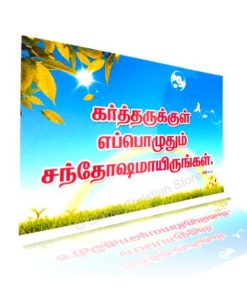 Rejoice in the Lord always (Tamil) - Lamination Poster