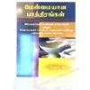 Maenmaiyana pathirangal - Tamil