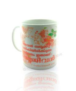 Christian Malayalam Coffee Mug 3