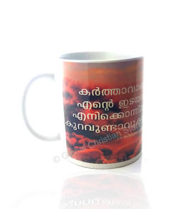 Christian Malayalam Coffee Mug 5