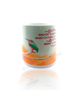 Christian Malayalam Coffee Mug 6