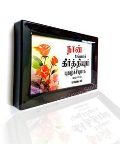 Tamil Christian Frame 1 - Table Top