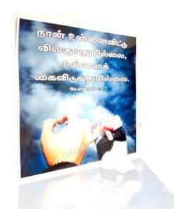 nor forsake thee. (Tamil) - Lamination Poster