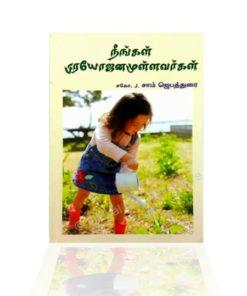 Neengal Prayojanamullavargal (Tamil)