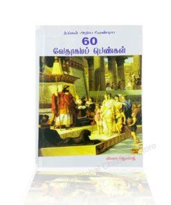 Neengal Ariya Vaendiya 60 Vedhagama Pengal (Tamil)