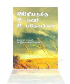 Ulliyarukku Udhavum Ubadaesangal (Tamil)