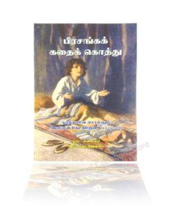 Prasanga Kadhaikothu (Tamil)