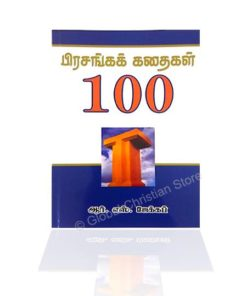 Prasanga Kadhaigal 100 (Tamil)