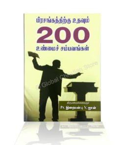 Prasangathirku udhavum 200 Unmai Sambavangal (Tamil)
