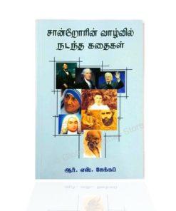 Saandror valzvil nadandha kadhaigal (Tamil)