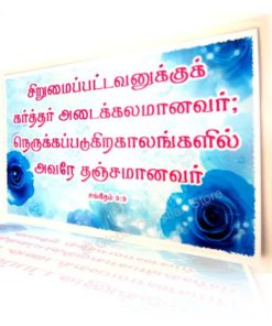 a refuge in times of trouble. (Tamil) - Lamination Poster