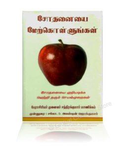 Sodhanaiyai Maerkollungal (Tamil)