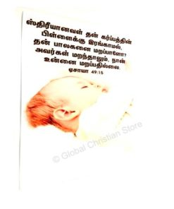 yet will I not forget thee. (Tamil) - Lamination Poster