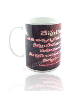Christian Telugu Coffee Mug 3
