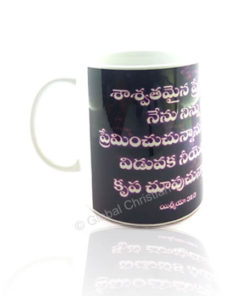 Christian Telugu Coffee Mug 4