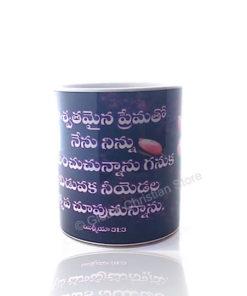 Christian Telugu Coffee Mug 4