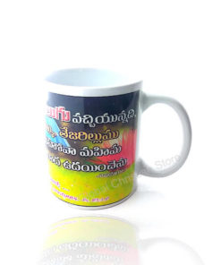 Christian Telugu Coffee Mug 5