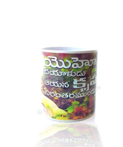 Christian Telugu Coffee Mug 6